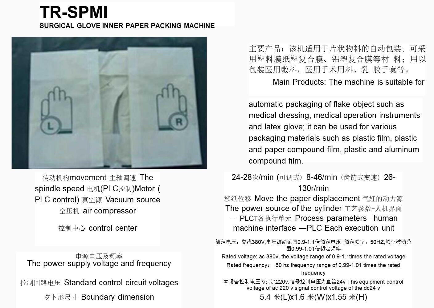 surgical glove inner paper packing machine